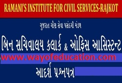 Bin Sachivalay /Office Assistant Model Paper-3 By Ramani Institute