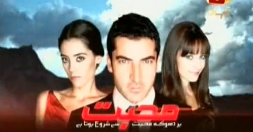 Geo kahani drama song mohabbat download - The wanted life