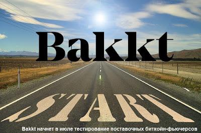 Bakkt начнет в июле тестирование поставочных биткойн-фьючерсов