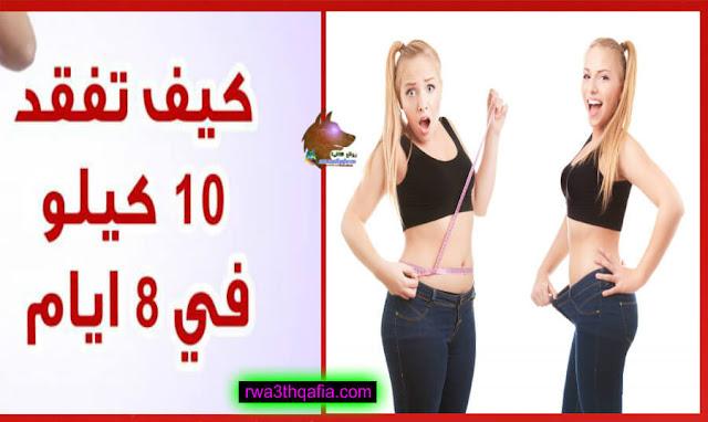 وصفة لأنقاص الوزن ( 10 كلغ ) في أسبوع فقط مشروب تخسيس البطن للتخلص من الكرش ودهون
