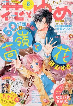 Takane to Hana de Yuki Shiwasu