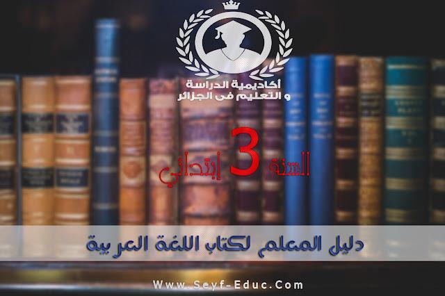 تحميل دليل المعلم لكتاب اللغة العربية للسنة الثالثة إبتدائي