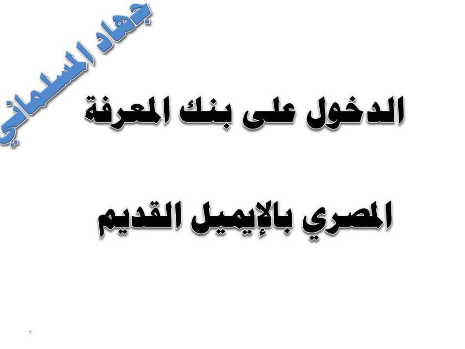 للمعلمين.. خطوات تعديل بيانات بريدكم القديم ببنك المعرفة المصري إلى بريد Office 365 2