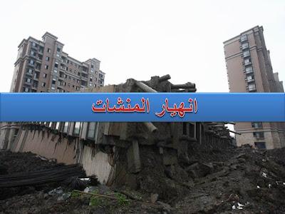 انهيار المنشاءات