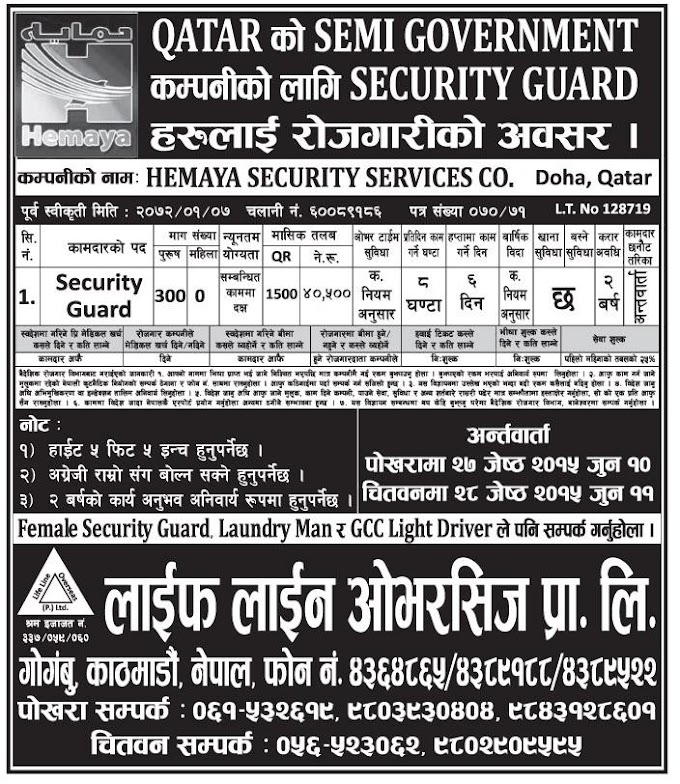 Qatar Semi Government Company Security Guard Jobs Salary Rs 40500