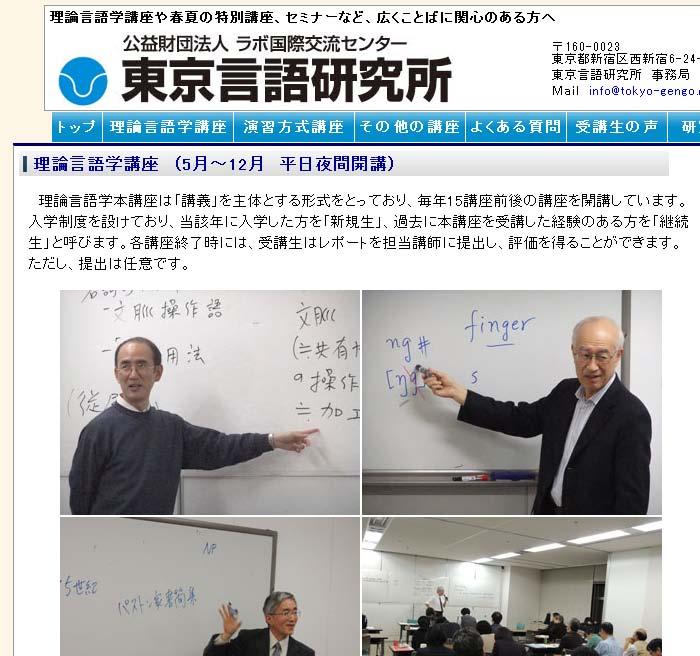 東京言語研究所 理論言語学講座 ...
