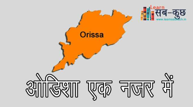 Brief Information of Odisha