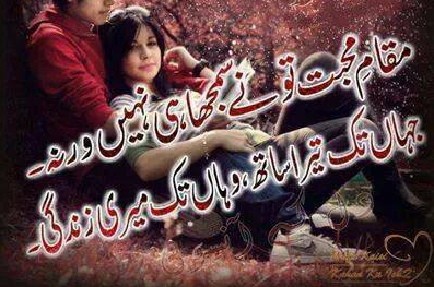 Romantic Sad Urdu Poetry Lines