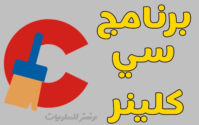 تحميل برنامج سي كلينر 2019 عربي مجاناً من الموقع الرسمي