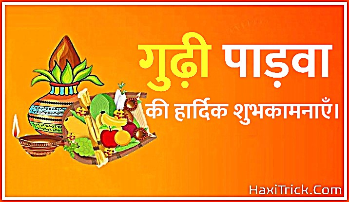 Happy Gudi Padwa 2020 Wishes Images