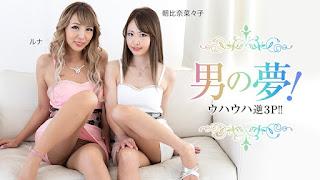 HEYZO 2127 Luna,Asahina Nanako FFM Threesome – That's Man's Dream!