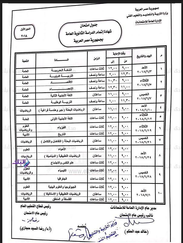 جدول الثانوية العامة الرسمي 2018