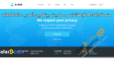 منصة A-ads للإعلانات و سكربت بيتكوين العرب alarbcoin