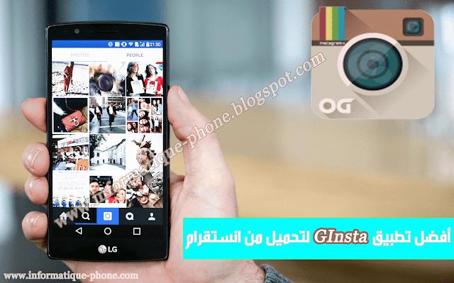 تحميل تطبيق +OGInsta لتحميل من Instagram اخر اصدار