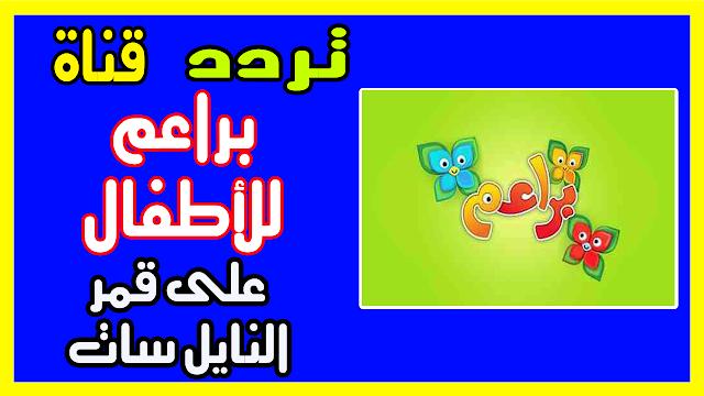 تردد قناة براعم للاطفال عبر النايل سات وعرب سات 2019 تحديث يناير