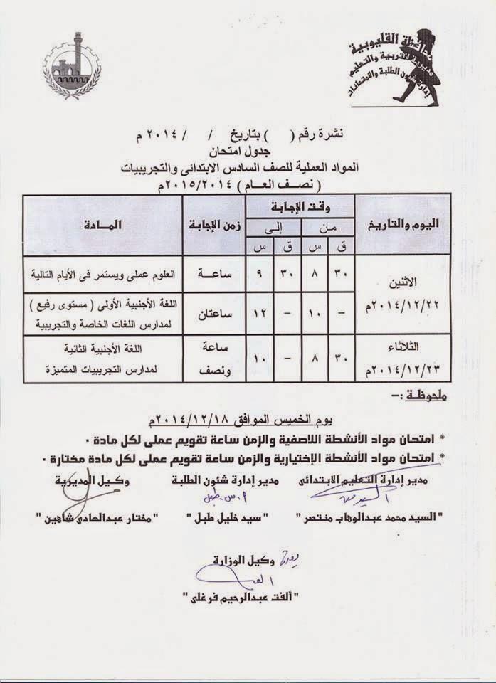 جداول امتحانات فرق ابتدائى الترم الأول 2015 لمحافظة القليوبية 1551689_655501784567