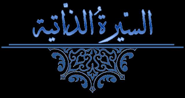 نماذج السيرة الذاتية Cv جاهزة وبصيغة Word قابل للتعديل بالعربية