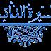 ملفات سيرة ذاتية جاهزة , CV كامل قابل للتعديل وباللغتين العربية والانكليزية