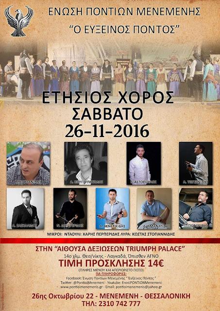 """Ο ετήσιος χορός της Ένωσης Ποντίων Μενεμένης """"Ο Εύξεινος Πόντος"""""""