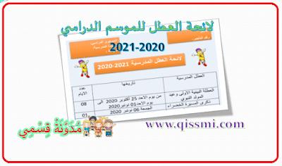 لائحة العطل للموسم الدراسي 2020-2021 في حلة احترافية