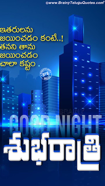 Good Night Whats App Status Images Pictures in Telugu Free download | BrainyTeluguQuotes ...