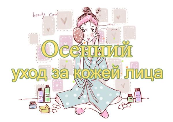 http://www.zoyaslookbook.com/2014/10/skin-care-10.html