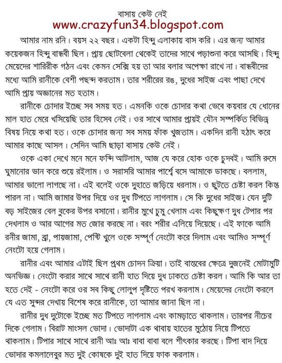 Sex stories in bangla font