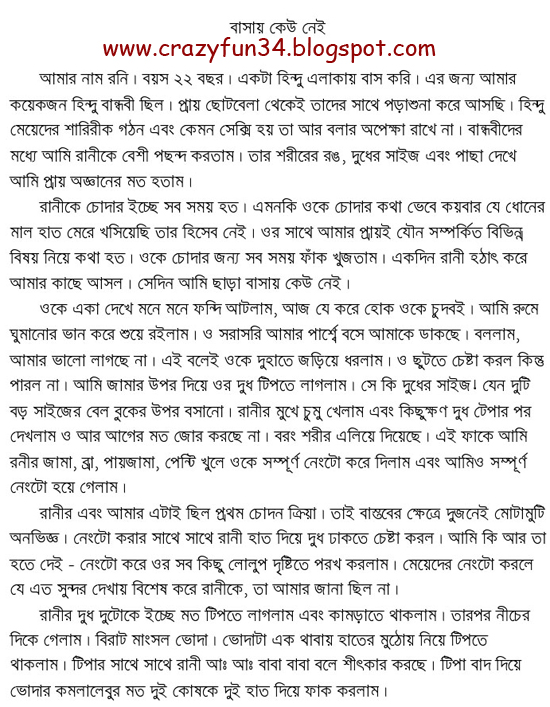 bangla-sex-geschichten-in-bangla
