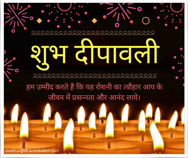 Happy Diwali, Hindi Card, उम्मीद, रोशनी, Life, Deepawali, Happiness, Joy,