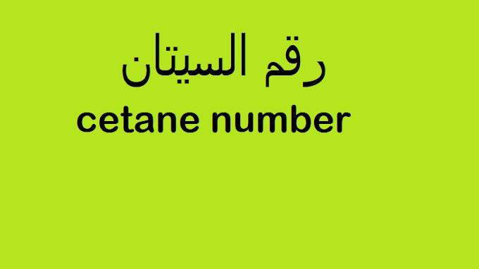 ما هو رقم السيتان   cetane number