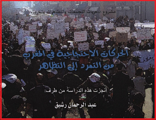 بحث مهم حول الحركات الاحتجاجية في المغرب من التمرد إلى التظاهر - للتحميل PDF