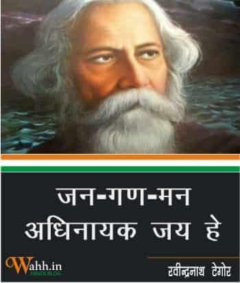 ravindranath-slogan-on-independence-day