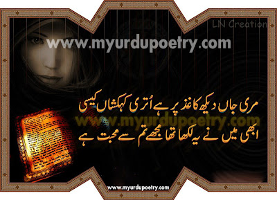Mujhy Tum Say Muhabbat Hian, mohabbath shayari jaan shayari 2 line design poetry , poetry, sms