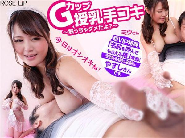 UNCENSORED Roselip 0956 Gカップ授乳手コキ ~触っちゃダメだよ?~, AV uncensored