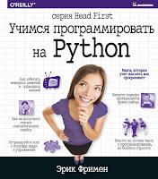 книга Эрика Фримена «Учимся программировать на Python» - читайте о книге в моем блоге