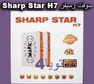 سوفت رسيفر Sharp Star H7