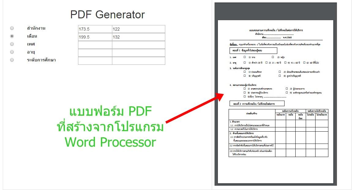 PHP : PDF Generator ตอนที่ 2
