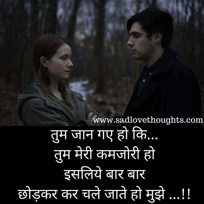 sad life status in hindi for whatsapp - Sad Love Thoughts