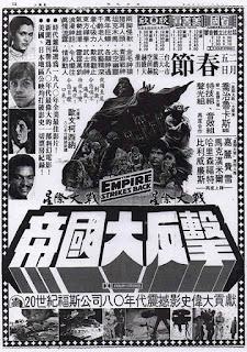 Image result for 帝國大反擊