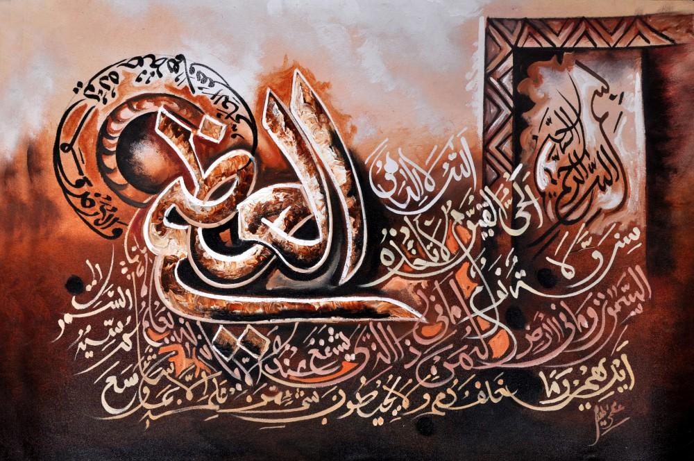 Kumpulan Gambar Kaligrafi Ayat Kursi Fiqihmuslim Com