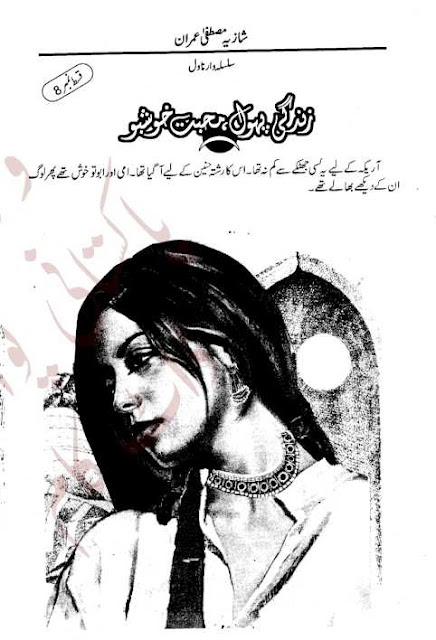 Zindagi phool, muhabbat, khushboo Episode 8 by Shazia Mustafa Online Reading