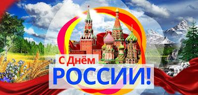 как отдыхаем в честь Дня России