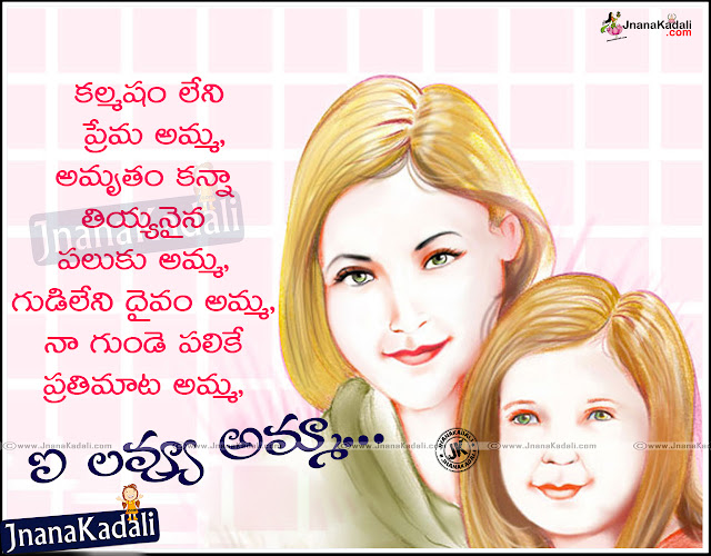 Here is a Telugu Language Best Mother Lines with Cute Baby and Mother Wallpapers, Telugu Mother Women's Day Lines and Quotations, Inspiring Telugu Mother Meaning in Telugu, Amma Meeda Kavithalu Telugu Lo Mom Quotes in Telugu Language, Heart Touching Amma Lines in Telugu, Mom Telugu Quotations and Messages, Top 10 Telugu Mother Quotations and Best Lines.