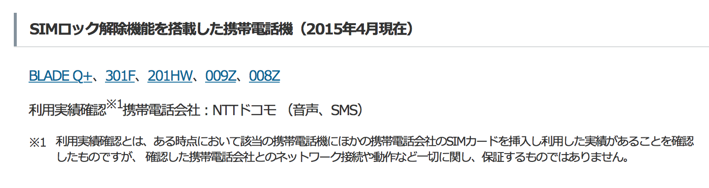 Japan Mobile Tech: KDDI SIM unlocking conditions are better than