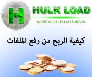 شرح كيفية الربح من رفع الملفات في موقع HulkLoad