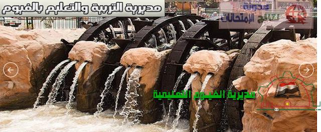 مديرية التربية والتعليم بمحافظة الفيوم | الموقع الرسمى