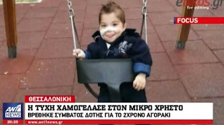 Βρέθηκε συμβατός δότης για τον 2χρονο Χρήστο που πάσχει από σπάνια ασθένεια