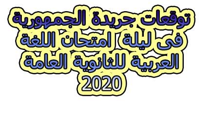 توقعات جريدة الجمهورية فى ليلة  امتحان اللغة العربية للثانوية العامة2020- موقع مدرستى