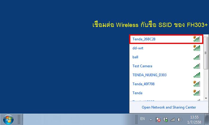 TendaSetup: คู่มือการอัพเกรด Firmware Tomato และ DD-WRT