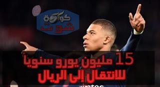 مبابى يطلب 15 مليون يورو سنوياً للانتقال إلى ريال مدريد